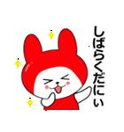 佐久うさぎ(個別スタンプ:02)