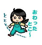 (暮)平和な日常☆黒髪女子第4弾(個別スタンプ:14)