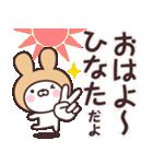 【ひなた】の名前うさぎ(個別スタンプ:01)