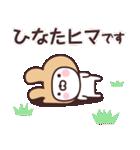 【ひなた】の名前うさぎ(個別スタンプ:02)