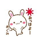 【めぐみ/メグミ】さんが使うスタンプ(個別スタンプ:01)