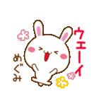 【めぐみ/メグミ】さんが使うスタンプ(個別スタンプ:03)