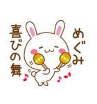 【めぐみ/メグミ】さんが使うスタンプ(個別スタンプ:05)