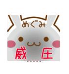 【めぐみ/メグミ】さんが使うスタンプ(個別スタンプ:07)