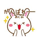 【めぐみ/メグミ】さんが使うスタンプ(個別スタンプ:10)