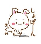 【めぐみ/メグミ】さんが使うスタンプ(個別スタンプ:21)