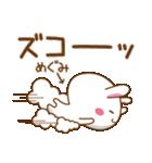 【めぐみ/メグミ】さんが使うスタンプ(個別スタンプ:25)