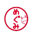 【めぐみ/メグミ】さんが使うスタンプ(個別スタンプ:30)