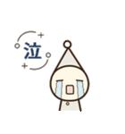 こびとメッセージ☆連絡用(個別スタンプ:33)