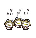 カワイイあいづち・スズメのちゅん(11)(個別スタンプ:01)