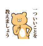カワイイを卒業したクマ・親切の押し売り編(個別スタンプ:09)