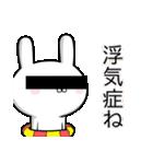 ちょっと☆浮気が心配な☆訳あり仲間達(個別スタンプ:34)