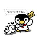 ほっこりペンギン 吹き出し付き(個別スタンプ:19)