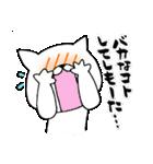 猫便り12 〜バカスペシャル〜(個別スタンプ:11)