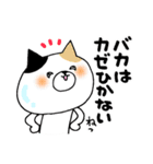 猫便り12 〜バカスペシャル〜(個別スタンプ:15)