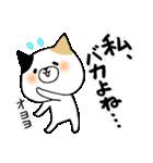 猫便り12 〜バカスペシャル〜(個別スタンプ:18)