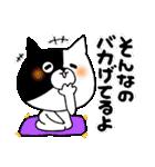 猫便り12 〜バカスペシャル〜(個別スタンプ:25)