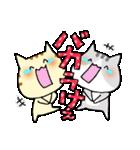 猫便り12 〜バカスペシャル〜(個別スタンプ:27)