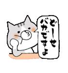 猫便り12 〜バカスペシャル〜(個別スタンプ:32)