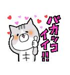 猫便り12 〜バカスペシャル〜(個別スタンプ:35)