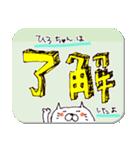 ひろちゃん元気スタンプ(ねこ)(個別スタンプ:04)