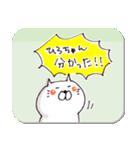 ひろちゃん元気スタンプ(ねこ)(個別スタンプ:10)