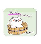 ひろちゃん元気スタンプ(ねこ)(個別スタンプ:12)