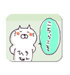 ひろちゃん元気スタンプ(ねこ)(個別スタンプ:13)