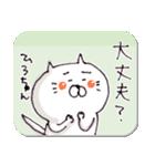 ひろちゃん元気スタンプ(ねこ)(個別スタンプ:15)