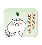 ひろちゃん元気スタンプ(ねこ)(個別スタンプ:26)