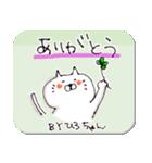 ひろちゃん元気スタンプ(ねこ)(個別スタンプ:27)
