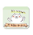 ひろちゃん元気スタンプ(ねこ)(個別スタンプ:30)
