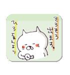 ひろちゃん元気スタンプ(ねこ)(個別スタンプ:34)