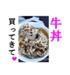 【実写】牛丼(個別スタンプ:16)