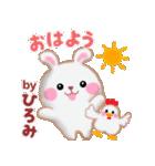【ひろみ】さんが使う☆名前スタンプ(個別スタンプ:02)