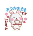 【ひろみ】さんが使う☆名前スタンプ(個別スタンプ:04)