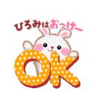 【ひろみ】さんが使う☆名前スタンプ(個別スタンプ:06)