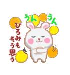 【ひろみ】さんが使う☆名前スタンプ(個別スタンプ:07)