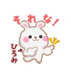 【ひろみ】さんが使う☆名前スタンプ(個別スタンプ:08)