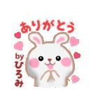【ひろみ】さんが使う☆名前スタンプ(個別スタンプ:09)