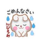【ひろみ】さんが使う☆名前スタンプ(個別スタンプ:10)
