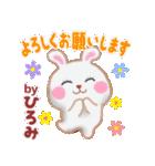 【ひろみ】さんが使う☆名前スタンプ(個別スタンプ:12)