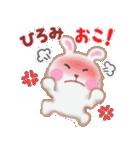 【ひろみ】さんが使う☆名前スタンプ(個別スタンプ:16)