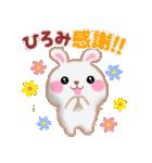 【ひろみ】さんが使う☆名前スタンプ(個別スタンプ:17)