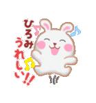【ひろみ】さんが使う☆名前スタンプ(個別スタンプ:18)