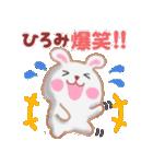 【ひろみ】さんが使う☆名前スタンプ(個別スタンプ:20)