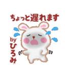 【ひろみ】さんが使う☆名前スタンプ(個別スタンプ:21)