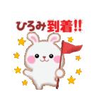 【ひろみ】さんが使う☆名前スタンプ(個別スタンプ:22)