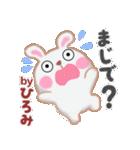 【ひろみ】さんが使う☆名前スタンプ(個別スタンプ:23)