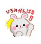 【ひろみ】さんが使う☆名前スタンプ(個別スタンプ:27)